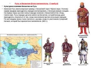 Русь и Византия (Константинополь- Стамбул) Культурное влияние Византии на Рус