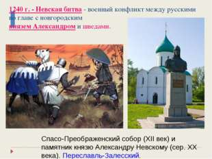 1240 г. - Невская битва - военный конфликт между русскими во главе с новгород