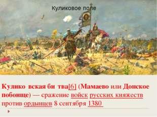 Кулико́вская би́тва[6] (Мамаево или Донское побоище)— сражение войск русских