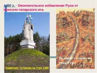 Великое стояние на реке Угре 1480 г. - Окончательное избавление Руси от монго