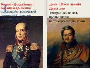 Дени́с Васи́льевич Давы́дов  генерал-лейтенант, предводитель партизанского д