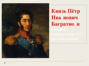 Князь Пётр Ива́нович Багратио́н генерал командующий 2-й русской армией