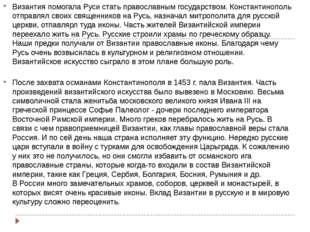 Византия помогала Руси стать православным государством. Константинополь отпр
