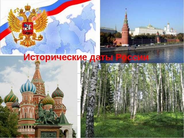 Исторические даты России