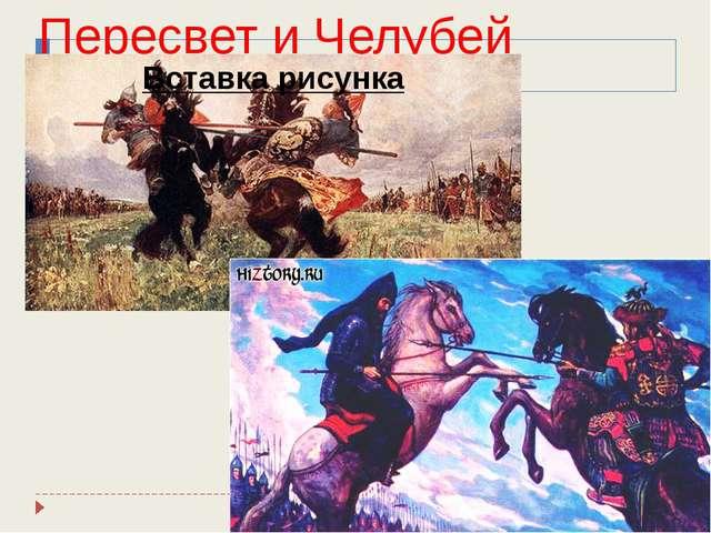 Пересвет и Челубей
