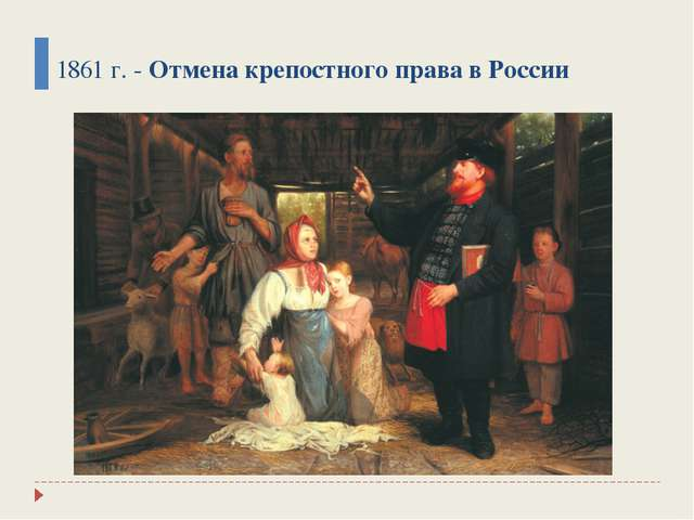 1861 г. - Отмена крепостного права в России