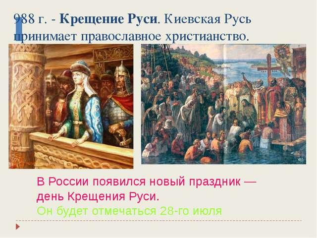 988 г. - Крещение Руси. Киевская Русь принимает православное христианство. В...