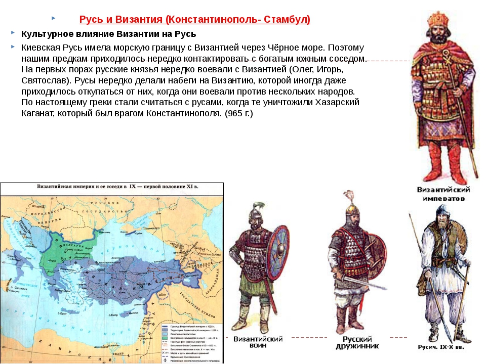 Русь и Византия (Константинополь- Стамбул) Культурное влияние Византии на Рус...