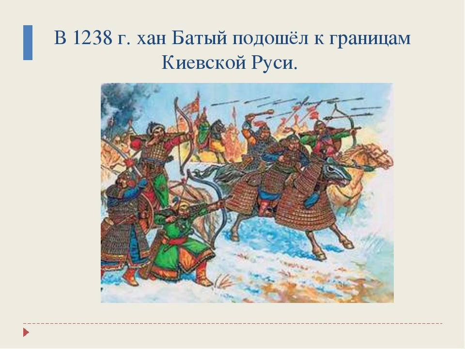 В 1238 г. хан Батый подошёл к границам Киевской Руси.