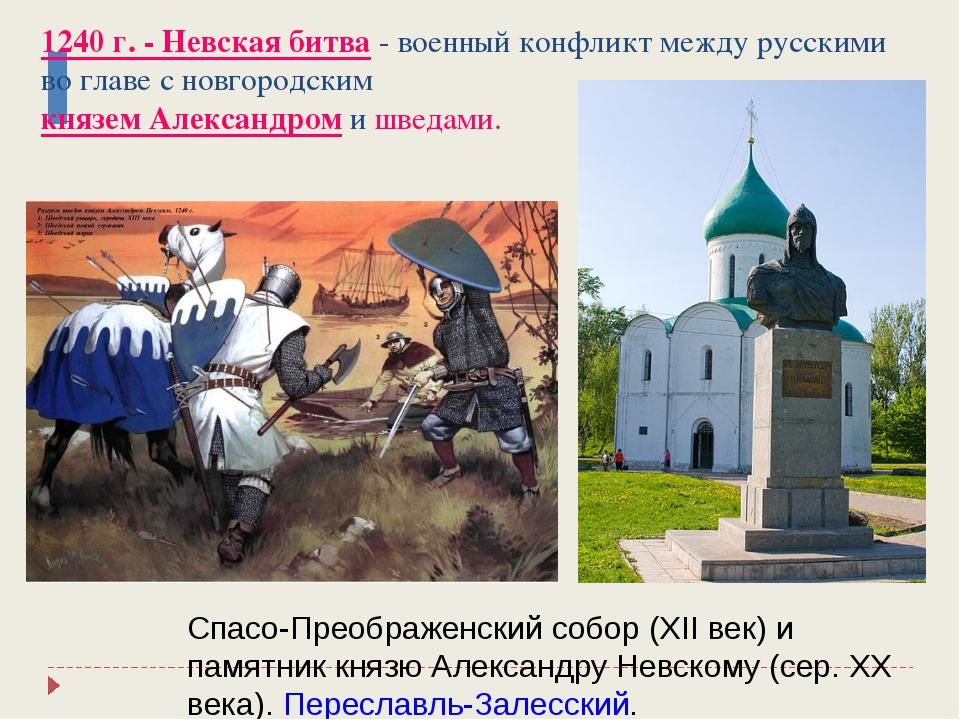 1240 г. - Невская битва - военный конфликт между русскими во главе с новгород...