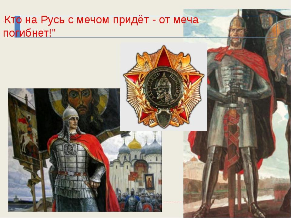 """""""Кто на Русь с мечом придёт - от меча погибнет!"""""""