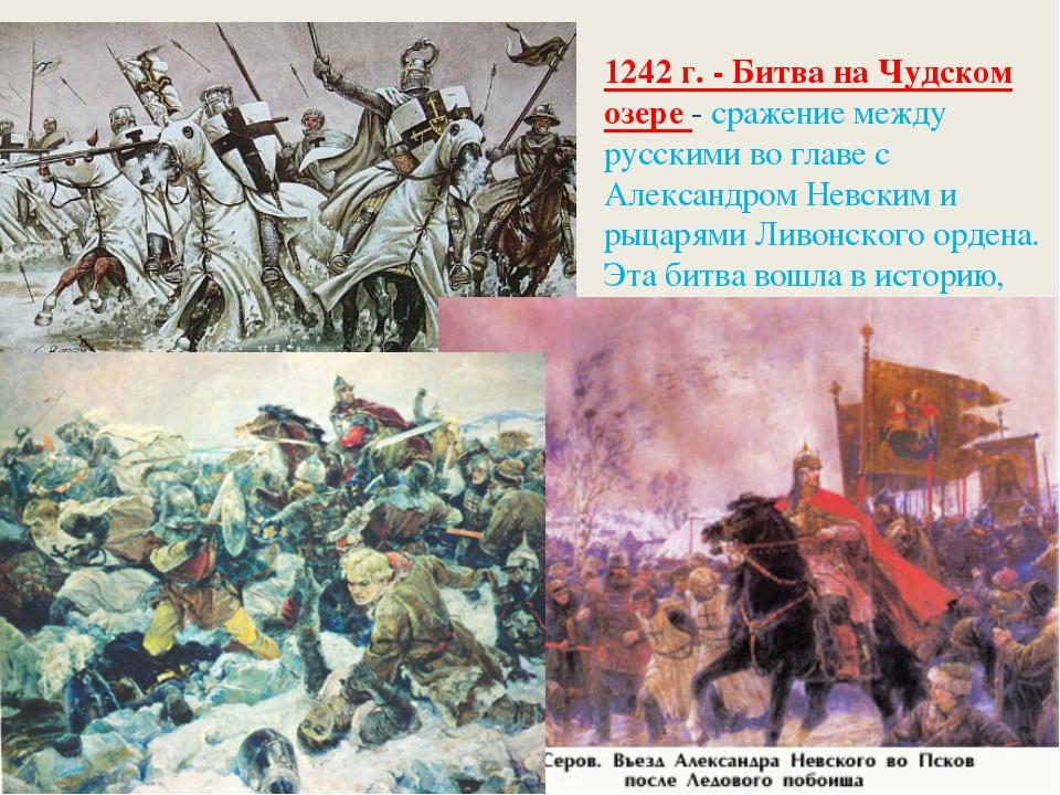 1242 г. - Битва на Чудском озере - сражение между русскими во главе с Алексан...