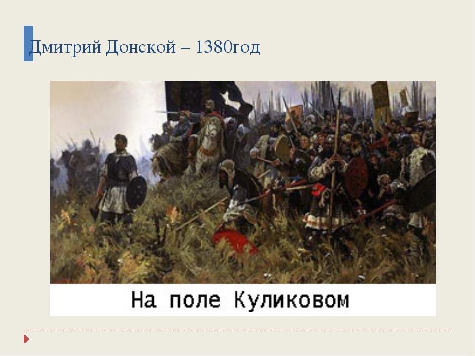 Дмитрий Донской – 1380год