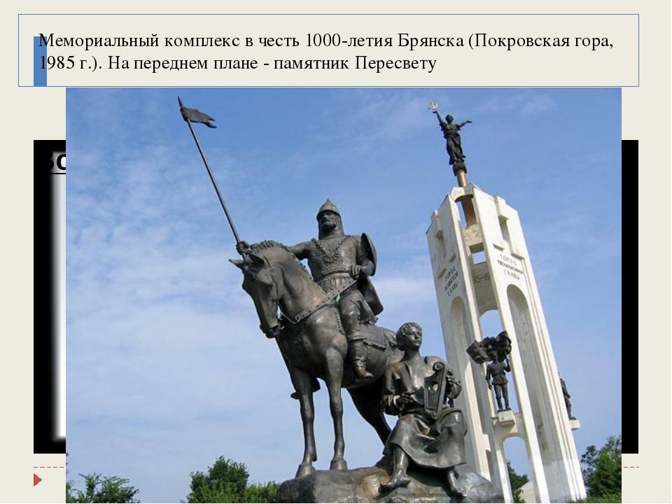Мемориальный комплекс в честь 1000-летия Брянска (Покровская гора, 1985 г.)....
