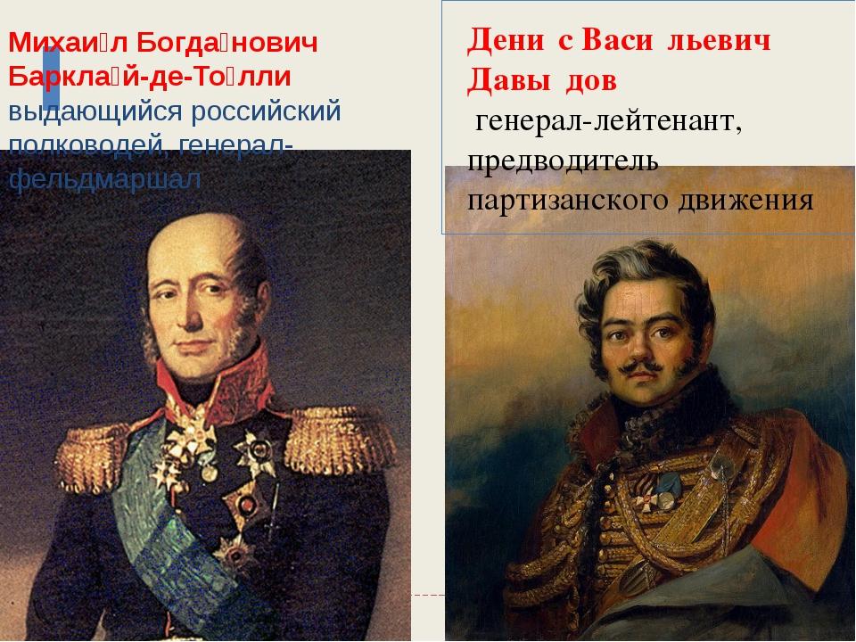Дени́с Васи́льевич Давы́дов  генерал-лейтенант, предводитель партизанского д...