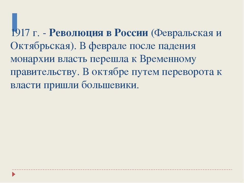 1917 г. - Революция в России (Февральская и Октябрьская). В феврале после пад...