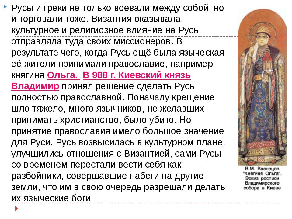 Русы и греки не только воевали между собой, но и торговали тоже. Византия ок...