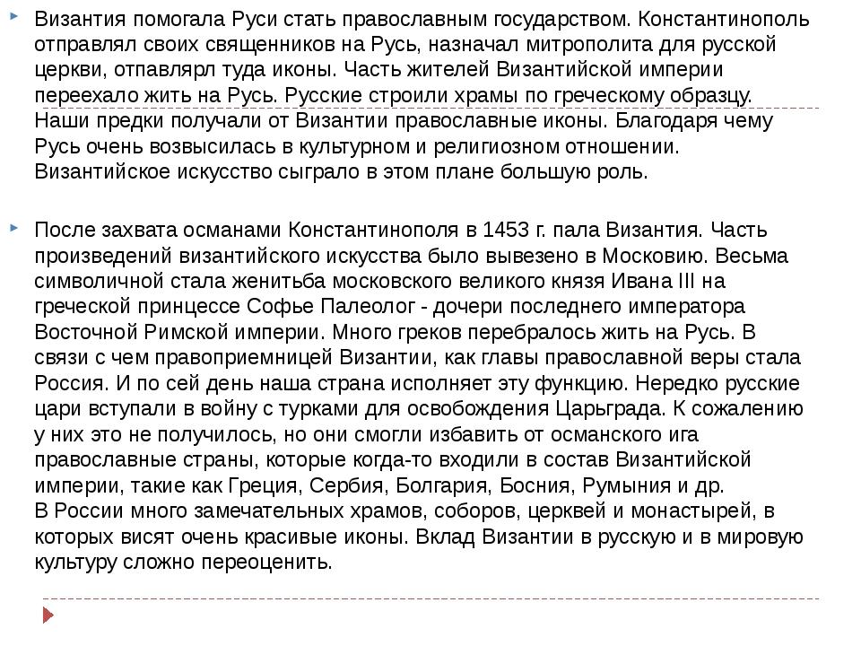 Византия помогала Руси стать православным государством. Константинополь отпр...