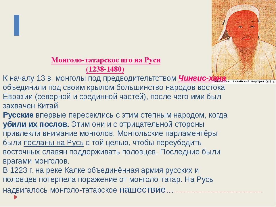 Монголо-татарское иго на Руси (1238-1480) К началу 13 в. монголы под предвод...