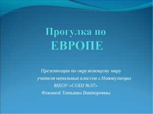 Презентация по окружающему миру учителя начальных классов г.Новокузнецка МБО