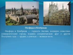 Оксфорд и Кембридж Оксфорд и Кембридж — гордость Англии, всемирно известные у