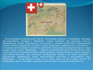 Расположенная в Центральной Европе, Швейцария граничит с Германией, Австрией