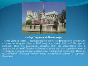 Собор Парижской Богоматери Нотр-Дам де Пари — так называется собор по-француз