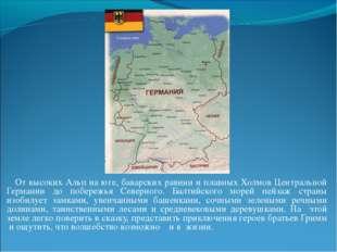 От высоких Альп на юге, баварских равнин и плавных Холмов Центральной Герман