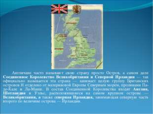 Англичане часто называют свою страну просто Остров, а самом деле Соединенное