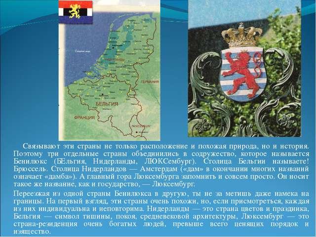 Связывают эти страны не только расположение и похожая природа, но и история....