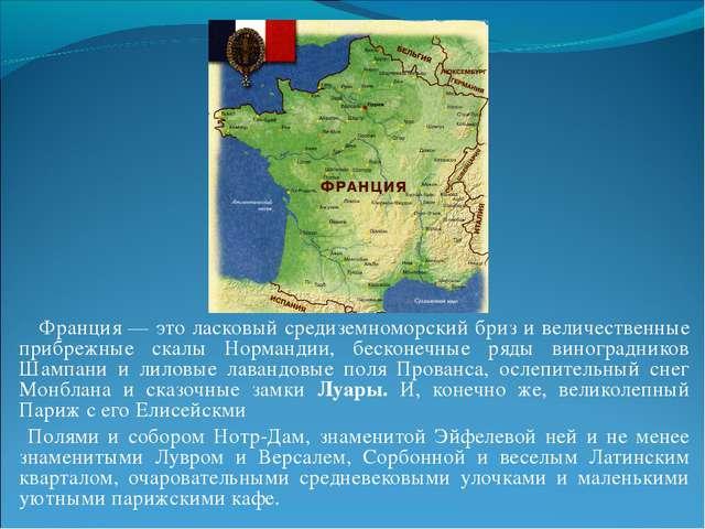 Франция — это ласковый средиземноморский бриз и величественные прибрежные ск...