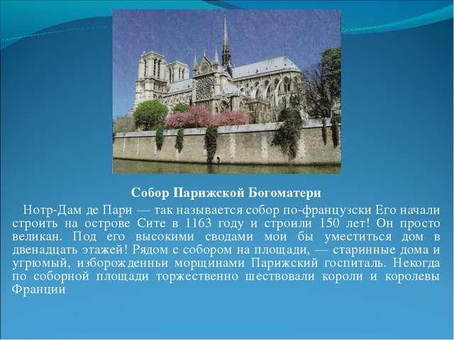 Собор Парижской Богоматери Нотр-Дам де Пари — так называется собор по-француз...