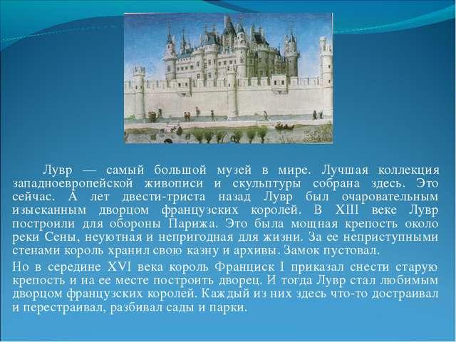 Лувр — самый большой музей в мире. Лучшая коллекция западноевропейской живоп...