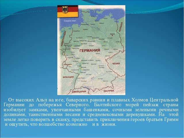От высоких Альп на юге, баварских равнин и плавных Холмов Центральной Герман...