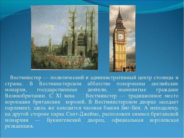 Вестминстер — политический и административный центр столицы и страны. В Вест...