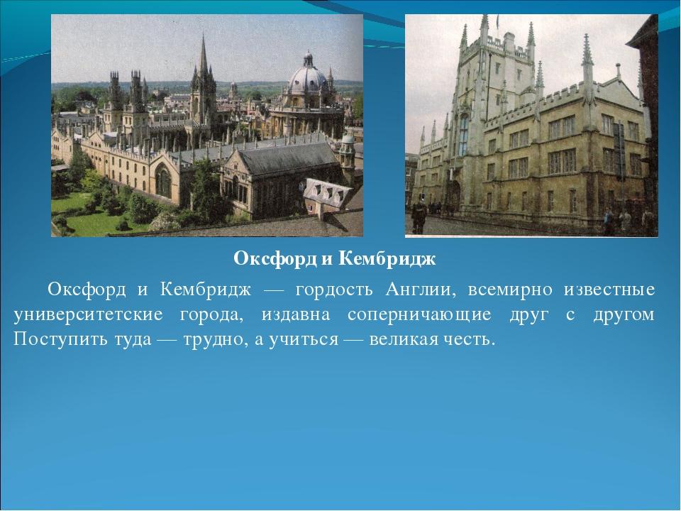 Оксфорд и Кембридж Оксфорд и Кембридж — гордость Англии, всемирно известные у...