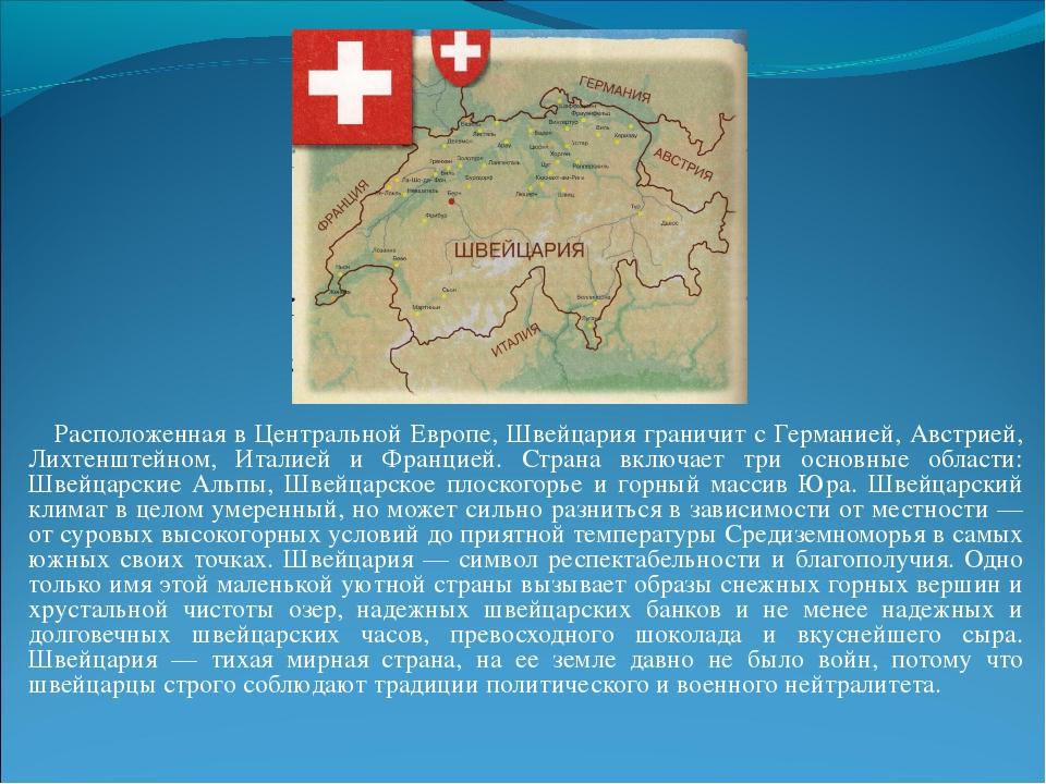 Расположенная в Центральной Европе, Швейцария граничит с Германией, Австрией...