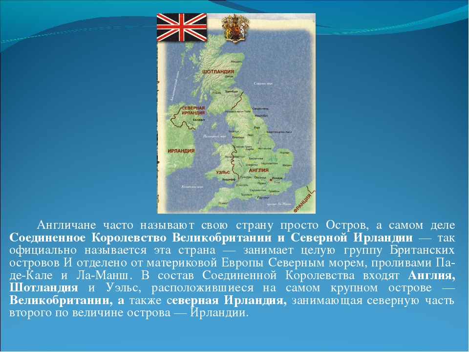 Англичане часто называют свою страну просто Остров, а самом деле Соединенное...
