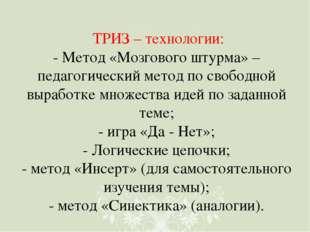 ТРИЗ – технологии: - Метод «Мозгового штурма» – педагогический метод по своб