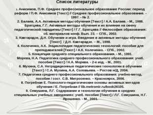Список литературы 1. Анисимов, П.Ф. Среднее профессиональное образование Рос
