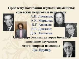 Проблему мотивации изучали знаменитые советские педагоги и психологи: А.Н. Ле