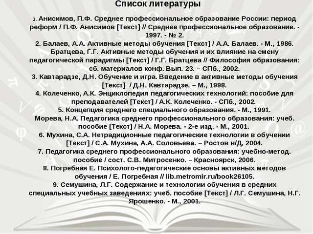 Список литературы 1. Анисимов, П.Ф. Среднее профессиональное образование Рос...