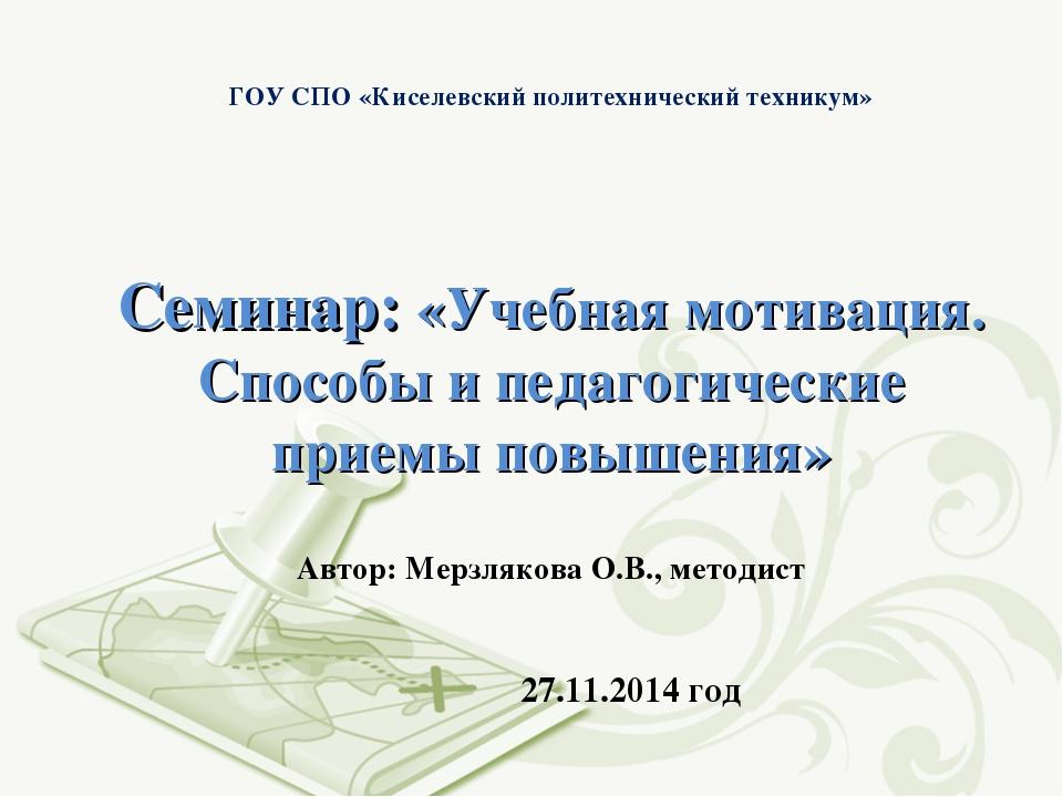 ГОУ СПО «Киселевский политехнический техникум» Семинар: «Учебная мотивация....