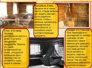 Стол. 9-10 века. Занимал центральное место в доме. Считался священным предмет