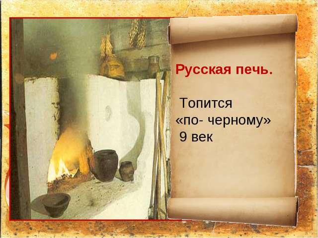 Русская печь. Топится «по- черному» 9 век