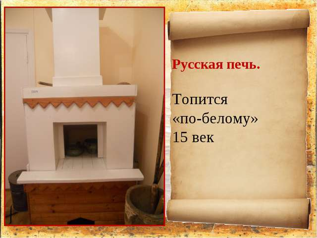 Русская печь. Топится «по-белому» 15 век