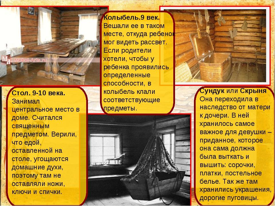 Стол. 9-10 века. Занимал центральное место в доме. Считался священным предмет...