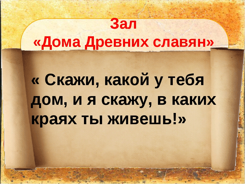 Зал «Дома Древних славян» « Скажи, какой у тебя дом, и я скажу, в каких краях...