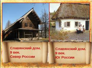 Славянский дом. 9 век. Север России Славянский дом. 9 век. Юг России