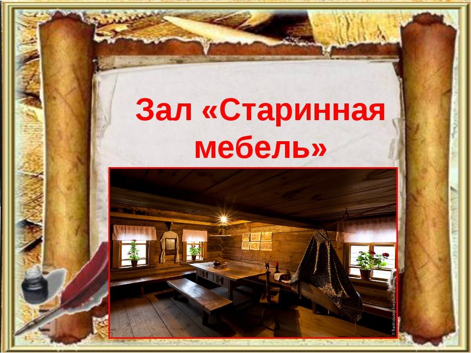 Зал «Старинная мебель»